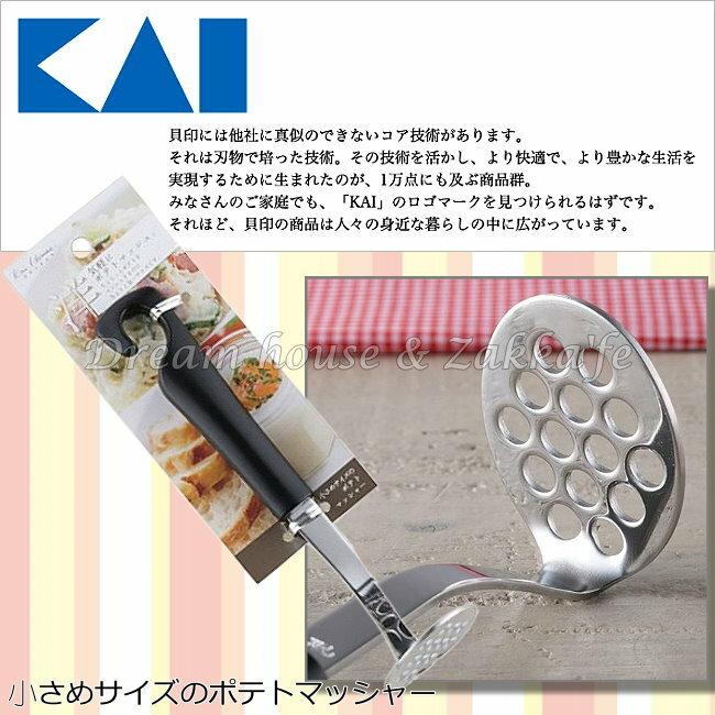日本貝印 料理用 壓泥器《 日本製 》★ 製作副食品、沙拉的好幫手 ★ 夢想家精品生活家飾 - 限時優惠好康折扣