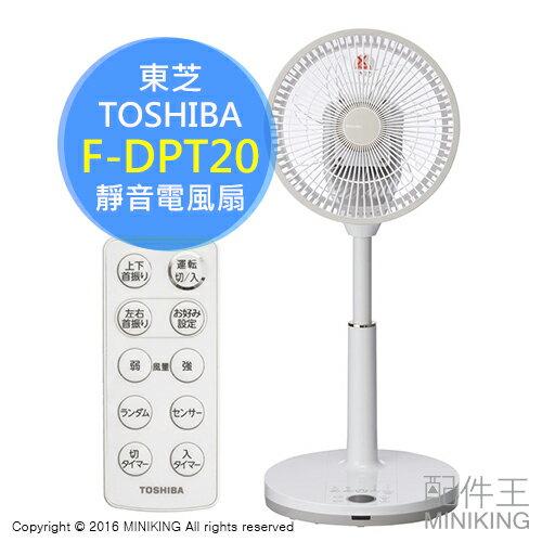 【配件王】現貨最後一台 東芝 TOSHIBA F-DPT20 電風扇 節能靜音 自然風 附遙控器 時間設定