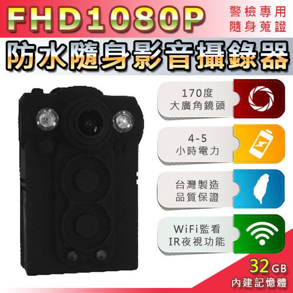 HD1080P32GB超廣角170度防水隨身影音密錄器-警察執勤必備WiFi監看IR夜視功能(UPC-703W)