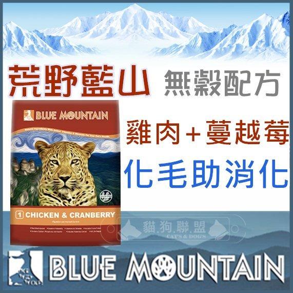 +貓狗樂園+ 澳洲Blue Mountain荒野藍山【雞肉+蔓越莓。無穀貓糧。5.5磅】1265元