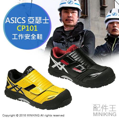 【配件王】日本代購 ASICS 亞瑟士 CP101 安全鞋 塑鋼 鋼頭鞋 作業工作鞋 抗油汙 防滑 透氣 男用
