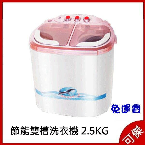 ZANWA 晶華 節能雙槽洗滌機 雙槽洗衣機 2.5KG 小洗衣機 洗衣機 歡迎 批發 零售  公司貨  可傑