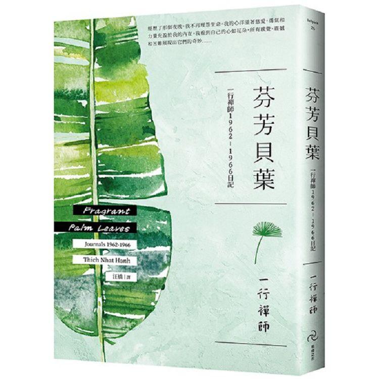 芬芳貝葉:一行禪師1962-1966日記 | 拾書所