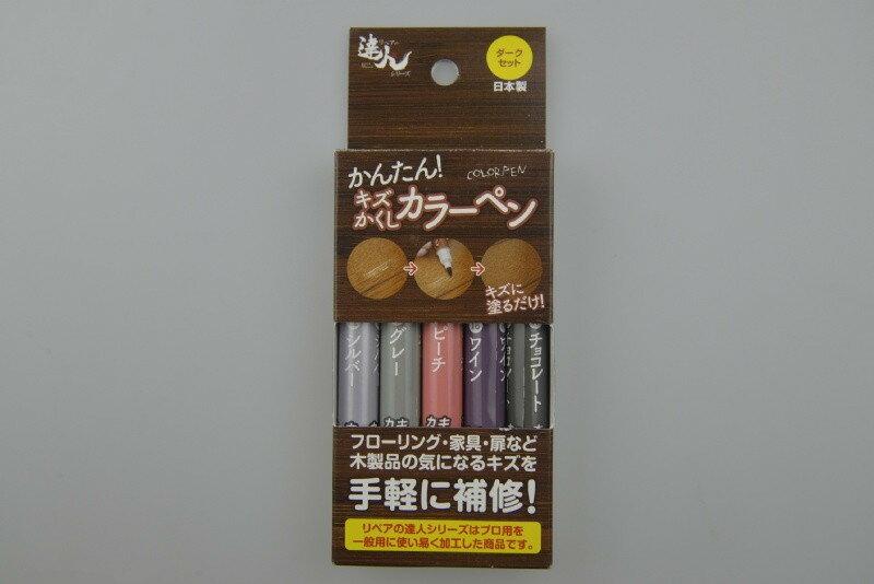 日本高森隱藏刮痕的彩色修補筆 (5色一組)RPN-32