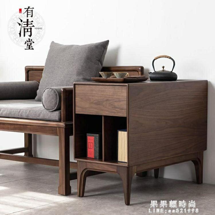 有清堂新中式邊幾黑胡桃實木家用收納茶桌茶幾邊櫃可行動禪意家具