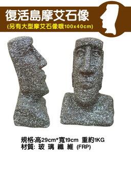 [免運,限宅配送] 復活島 MOAI 摩艾像 時尚藝品 (小型/1入)
