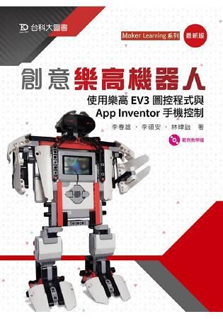 創意樂高機器人-使用樂高EV3圖控程式與App Inventor手機控制