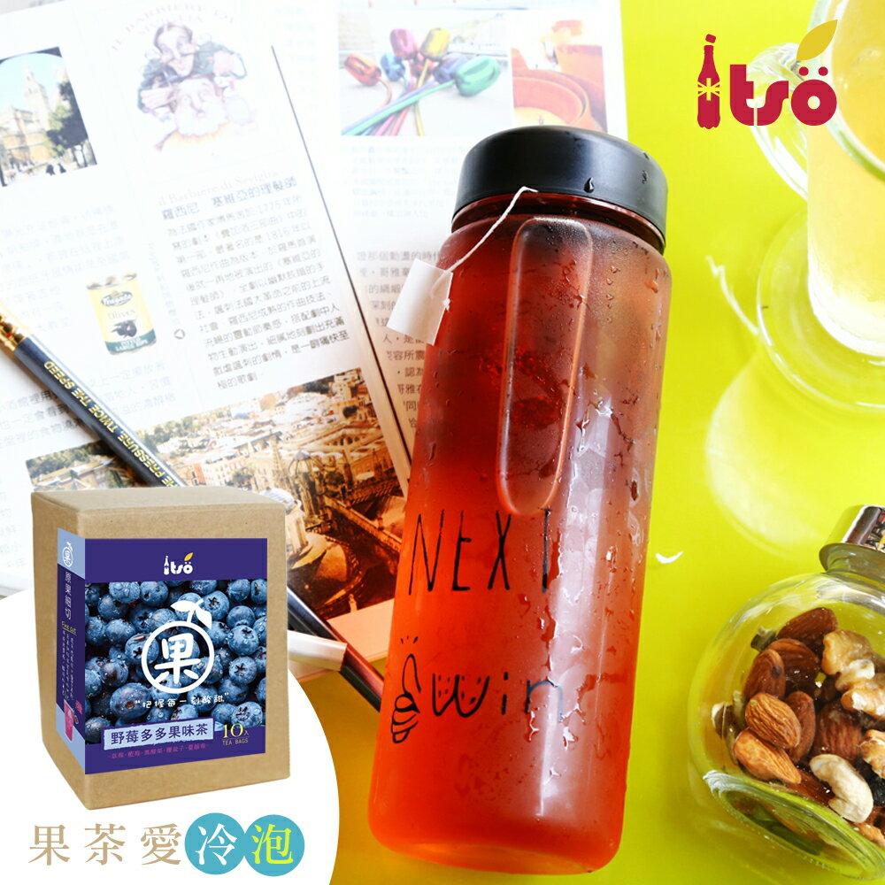 【一手茶】菓茶系│冷泡溫泡都適合─兩盒組 【蜜桃頻果 / 野莓多多 / 小村芒果】 2