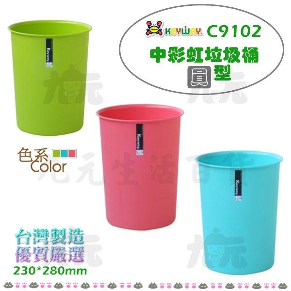 【九元生活百貨】聯府C9102中彩虹垃圾桶圓型圓形垃圾桶