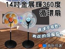 【尋寶趣】金展輝 14吋 涼風扇 360轉 馬達不發熱 風量大 電扇 台灣製 立扇 涼扇 工業扇 A-1411