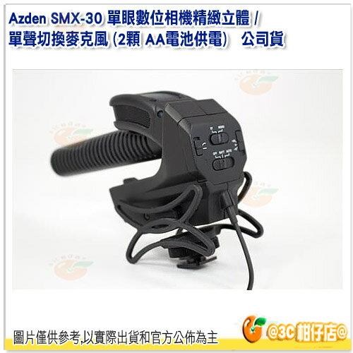 Azden SMX~30 立體  單聲切換麥克風 開年 貨 電容式超指向性立體聲 2顆AA