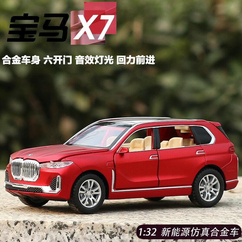 ╭。BoBo媽咪。╮盒裝 車致模型 1:32 寶馬 BMW X7 電動車 新能源 聲光回力車