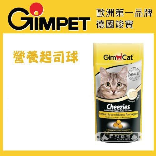 +貓狗樂園+ 德國GIMPET竣寶【貓咪營養起司球。50g】90元