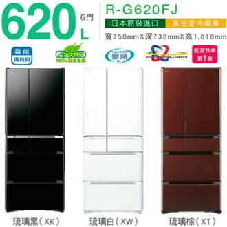 【年度盛讚】HITACHI 日立 電冰箱 RG620FJ 琉璃黑 620L 六門 日本原裝進口