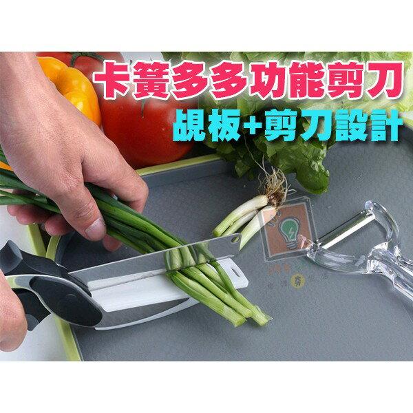 ORG《SD0645》促銷!2合1 多功能食物剪刀 蔬果料理剪刀 萬能切菜剪刀 外出 兒童 水果 剪刀 廚房 砧板