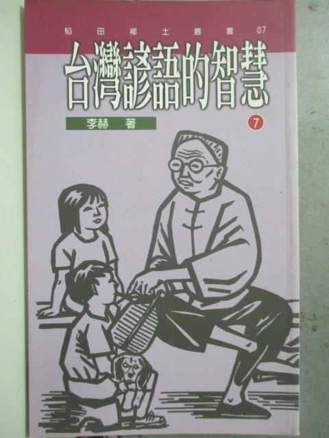 【書寶二手書T9/語言學習_HRN】台灣諺語的智慧7_李赫