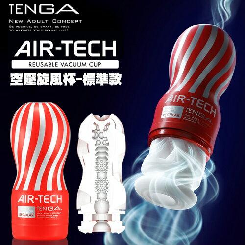 【紫星情趣用品】日本TENGA-空壓旋風杯(標準)重複使用 紅色-ATH-001R(JB00040)