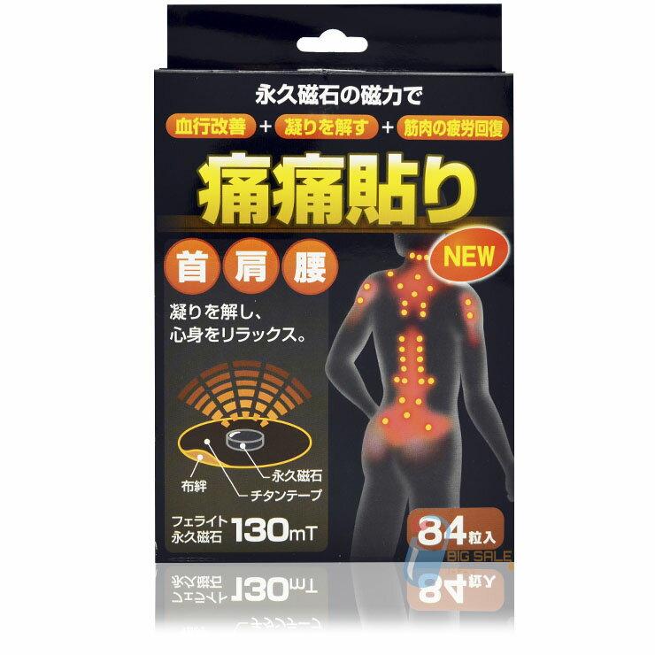 東京健美 痛痛貼 130mT 永久磁石磁力貼