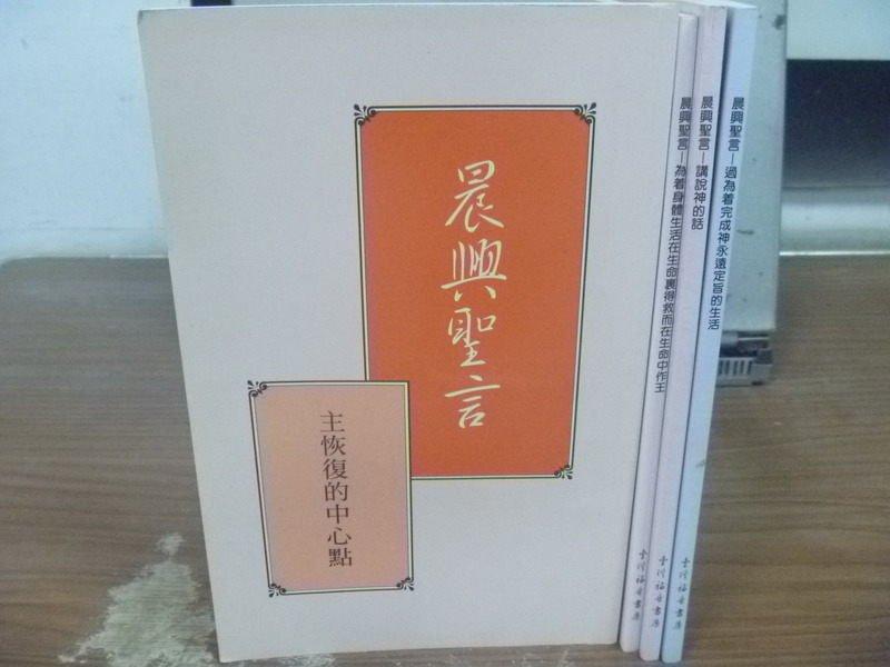 【書寶二手書T2/宗教_MNW】晨興聖言-主恢復的中心點_講說神的話等_4本合售