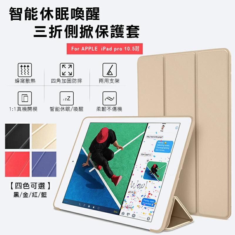 【PC-BOX】智能休眠喚醒 三折側掀保護套 For APPLE  iPad mini 4 / mini 5