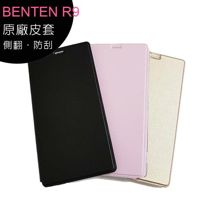 BENTEN R9 超大螢幕5.5吋智慧型國民手機—原廠皮套