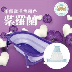 【隨貨加贈浴網】Karibu 凱俐寶 Tubby摺疊式澡盆/浴盆-紫羅蘭