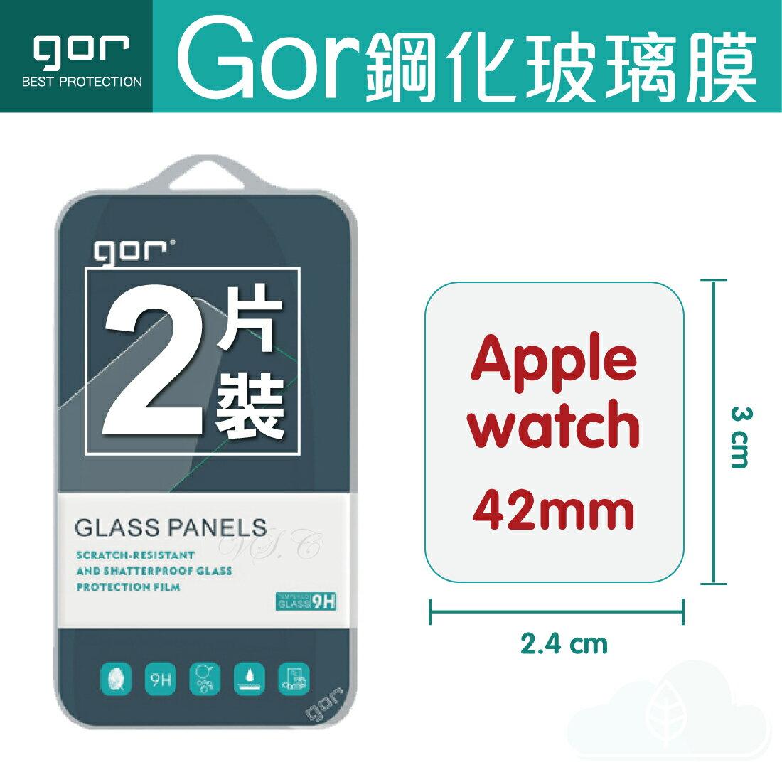 GOR 9H Apple Watch 38mm / 42mm 鋼化 玻璃 保護貼 全透明非滿版 兩片裝 【全館滿299免運費】