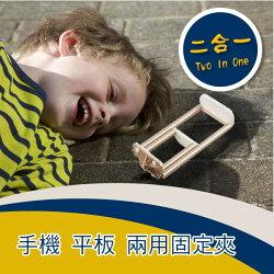 手機 平板 二合一兩用夾 懶人夾 固定器 本賣場不含三腳架