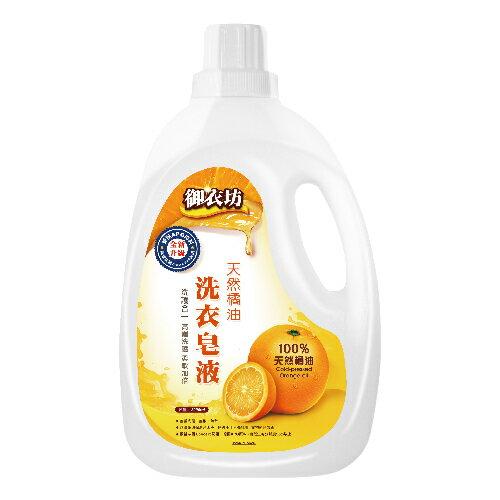 御衣坊 天然洗衣皂液(檸檬油2000ml / 瓶) [大買家] 3