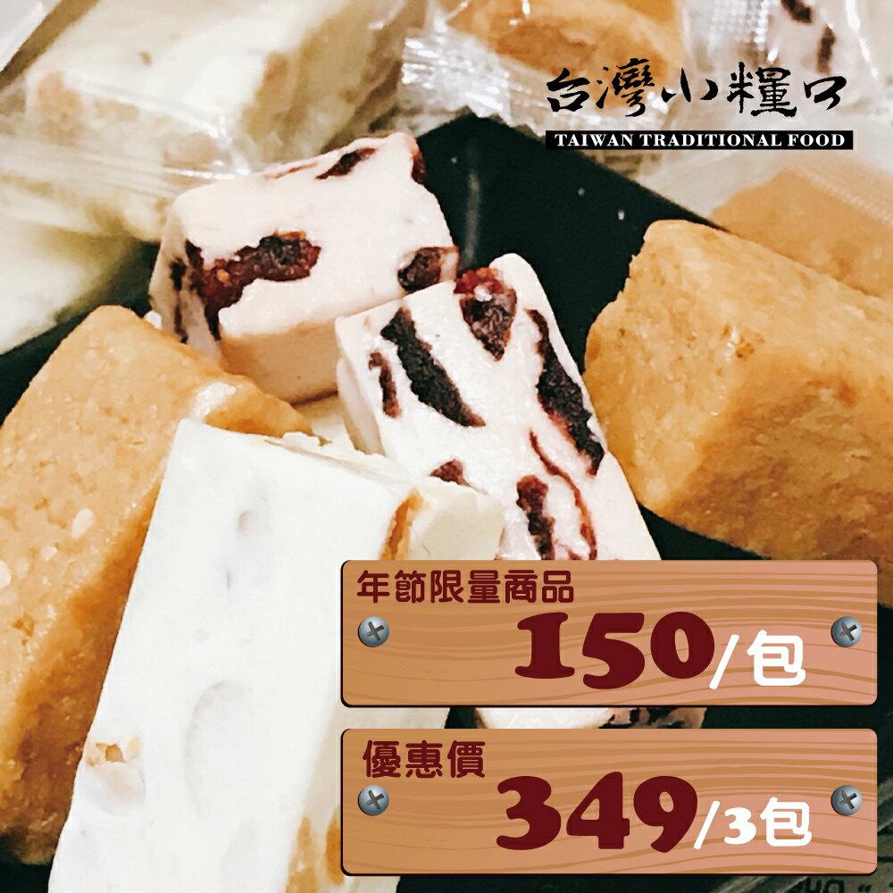 【台灣小糧口】餅乾●牛軋糖單包$150,任選三包$349 0
