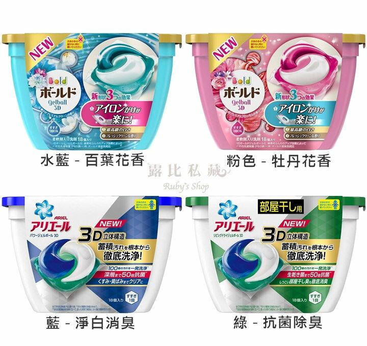 日本最新P&G寶僑 第三代 3D洗衣球/洗衣膠球 盒裝版