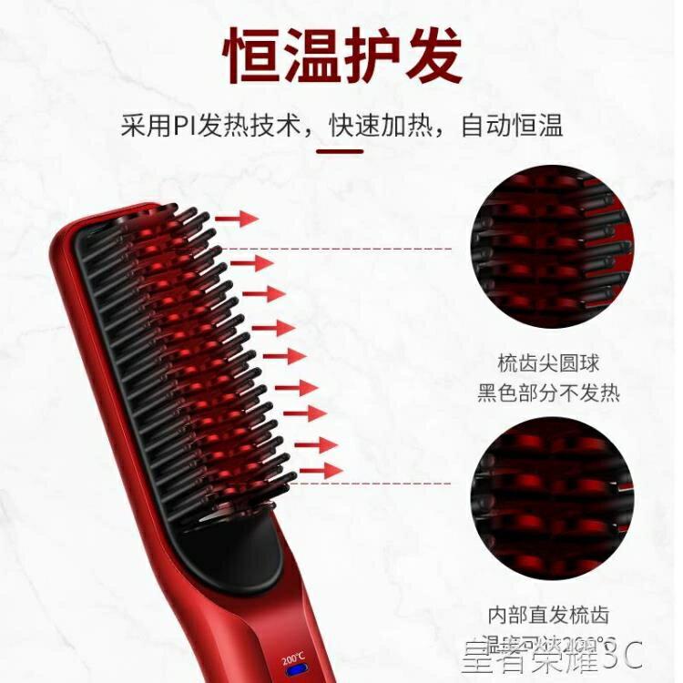 負離子直髮梳 直髮梳神器無線便攜式負離子捲髮電動多功能抖音同款網紅一梳就直 2021新款