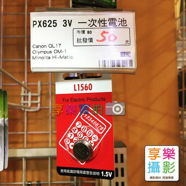 [享樂攝影]PX6251.5V鹼錳電池鈕扣電池一次性電池L1560相機電池底片相機CanonQL17OlympusOM-1適用