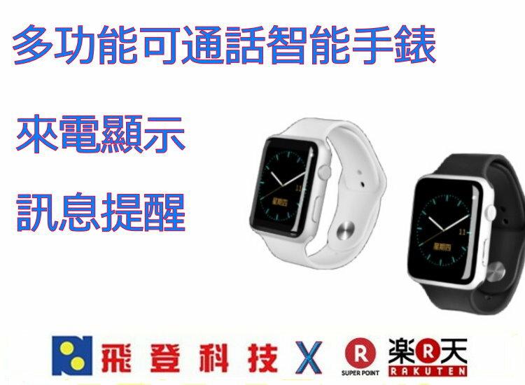 【藍芽手錶】人工智慧W9藍芽通話智慧手錶