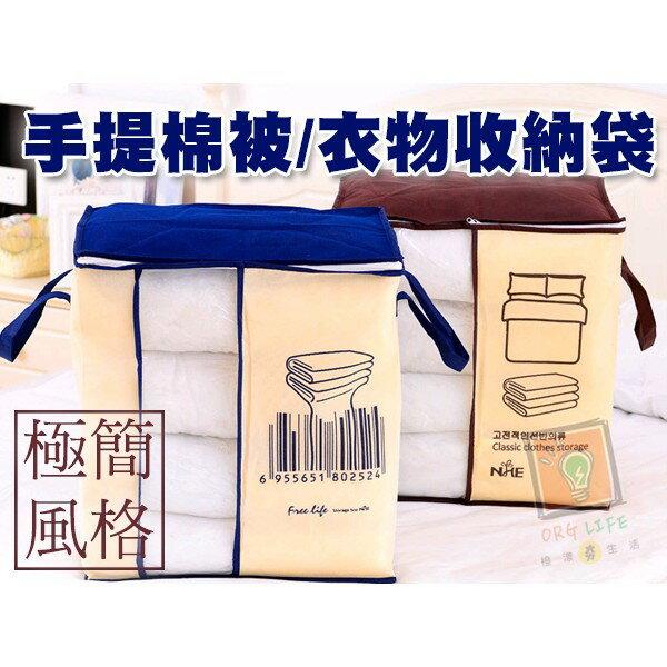 ORG~SG0214~節省空間~換季 手提 可視 棉被 衣物 收納袋 收納包 置物袋 衣服