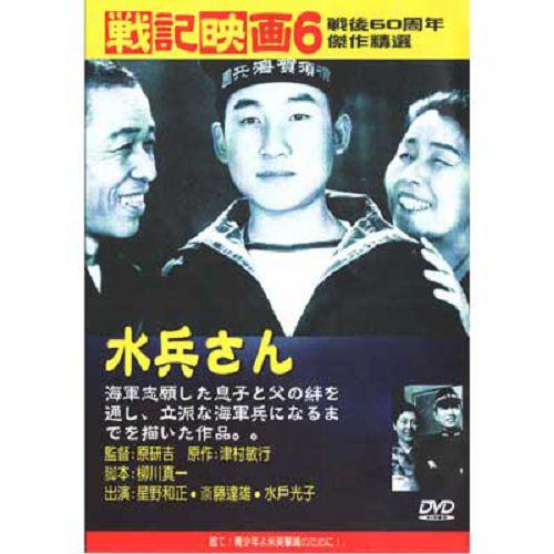 水兵DVD