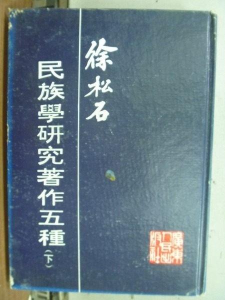 【書寶二手書T2/大學社科_HML】民族學研究著作五種(下)_徐松石