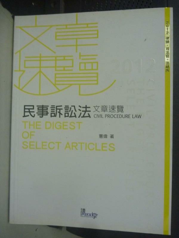 【書寶二手書T7/進修考試_YCZ】民事訴訟法_薏偉