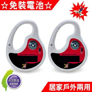 台灣製 DigiMax UP-12D8 攜帶型太陽能超音波驅蚊器 2入