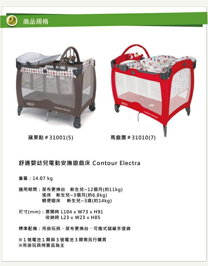 Graco -  Contour Electra 舒適嬰幼兒電動安撫遊戲床 2