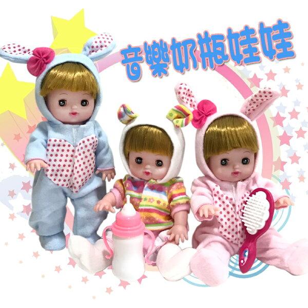 13吋芭比娃娃音樂娃娃奶瓶娃娃家家酒仿真音樂玩偶娃娃生日禮物配件齊全【塔克】
