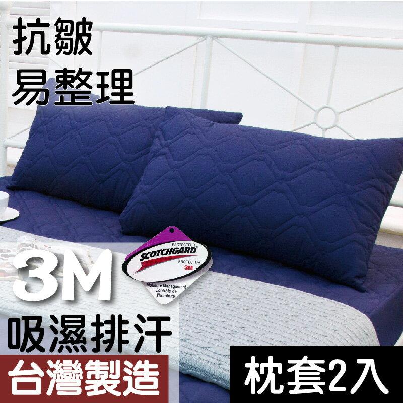 3M吸濕排汗保潔墊枕套 (2入) 4色可選 【質地細緻 可機洗】 細緻棉柔 寢國寢城台灣製
