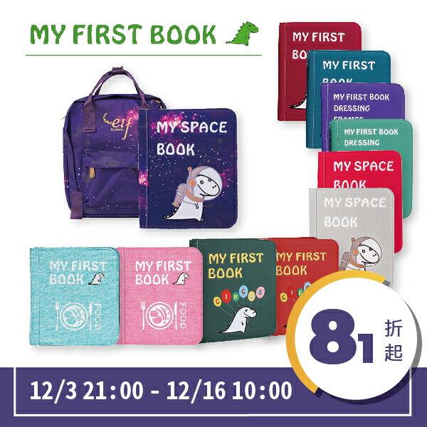 【雙12 SUPER SALE整點特賣12 / 3 21:00】My First Book蒙特梭利寶寶第一本書 1