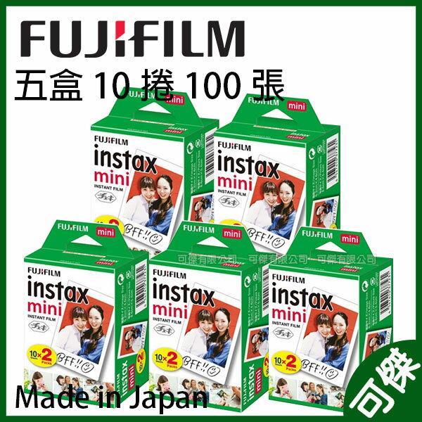 富士 FUJIFILM Instax mini 拍立得底片 空白底片 【5盒組合】一盒兩捲裝 共100張 mini8 MINI9 MINI25 24H快速出貨