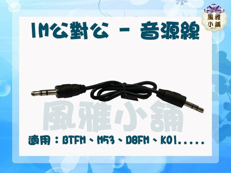 BT28/BT30充電線、BTF12充電線、D8FM/K01錄音線、音源延長線 專用線材下標處【風雅小舖】