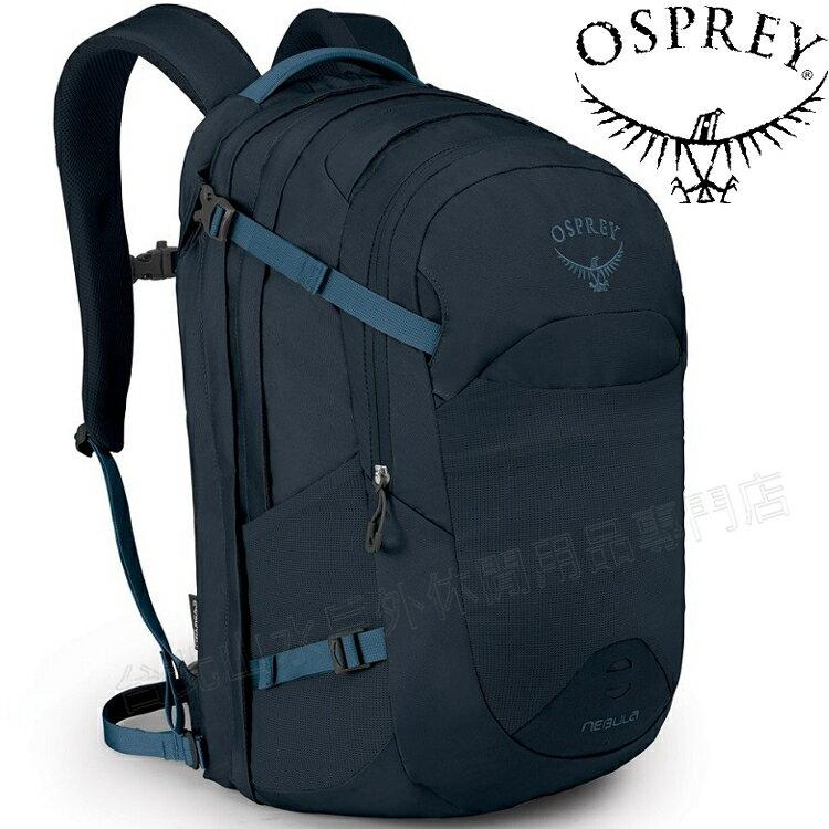 Osprey Nebula 34 後背包/電腦包/都市後背包 海妖藍
