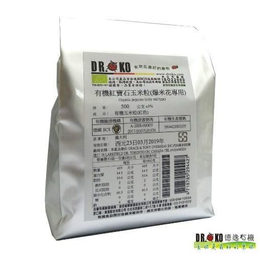 DR.OKO德逸 有機紅寶石玉米粒(爆米花專用) 500g/包