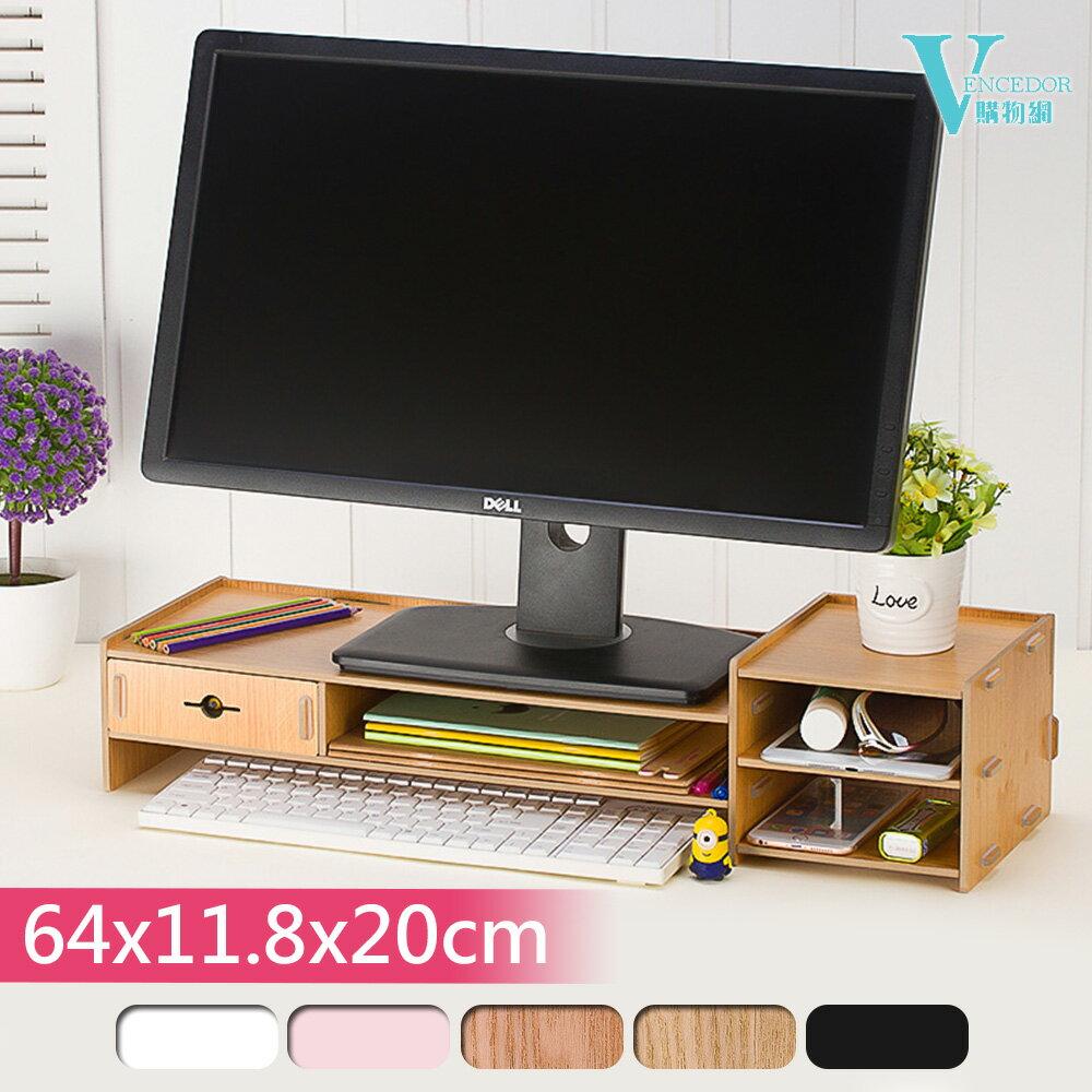 螢幕增高架(B款) DIY桌面收納盒 木質螢幕架 辦公室必備 桌面收納 電腦增高 居家 外宿【VENCEDOR】