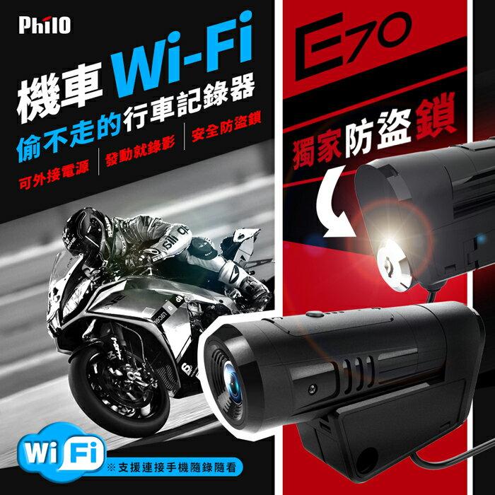 Philo 飛樂 E70 機車行車紀錄器 送32G 最強單鏡頭 防盜鎖 超強防水 WI-FI 連線 高清錄影