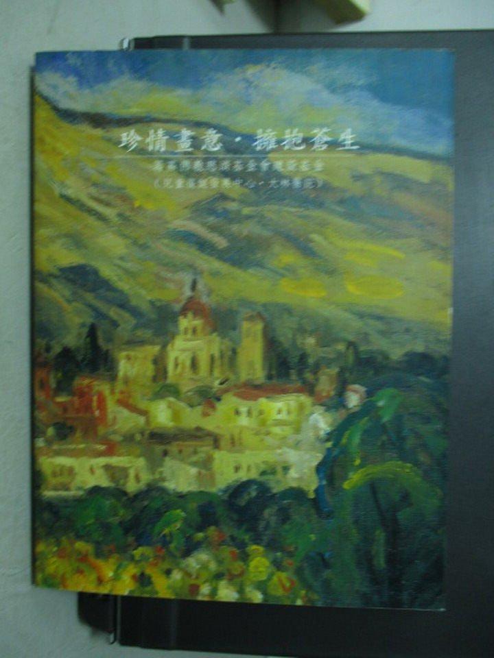 【書寶二手書T4/收藏_YHU】珍情畫意擁抱蒼生_1997/11/8-9_封面油畫